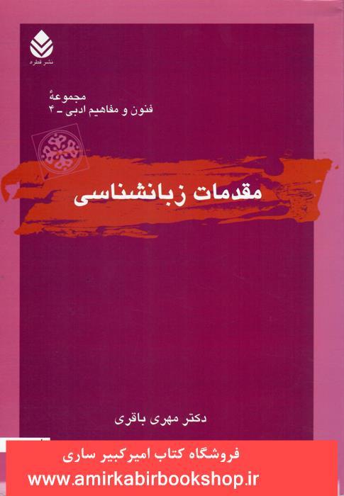 مجموعه فنون و مفاهيم ادبي4-مقدمات زبانشناسي