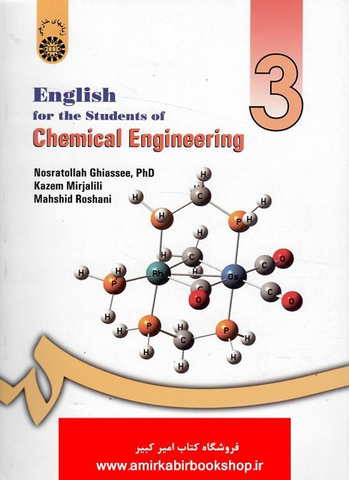 انگليسي براي دانشجويان مهندسي شيمي 249