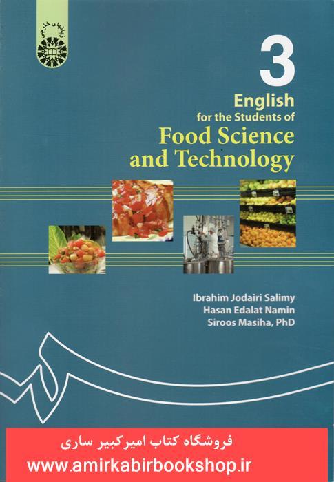 انگليسي براي دانشجويان رشته علوم و صنايع غذايي 221