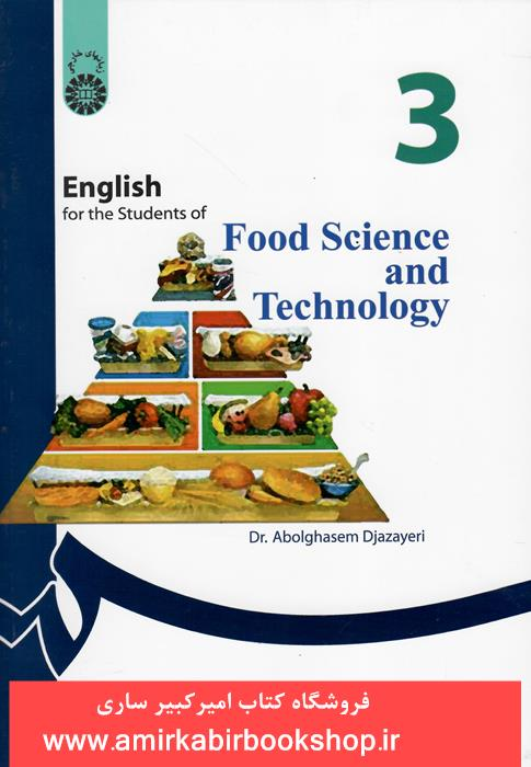 انگليسي براي دانشجويان رشته علوم و صنايع غذايي 135