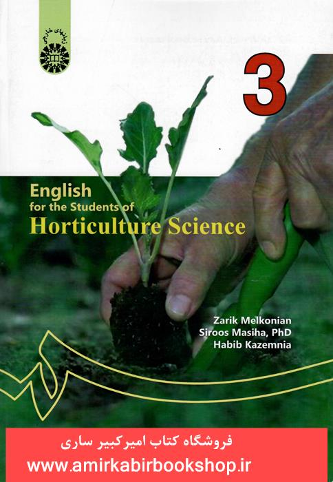 انگليسي براي دانشجويان رشته باغباني 439