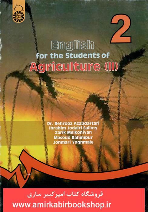 انگليسي براي دانشجويان رشته کشاورزي(2)  11