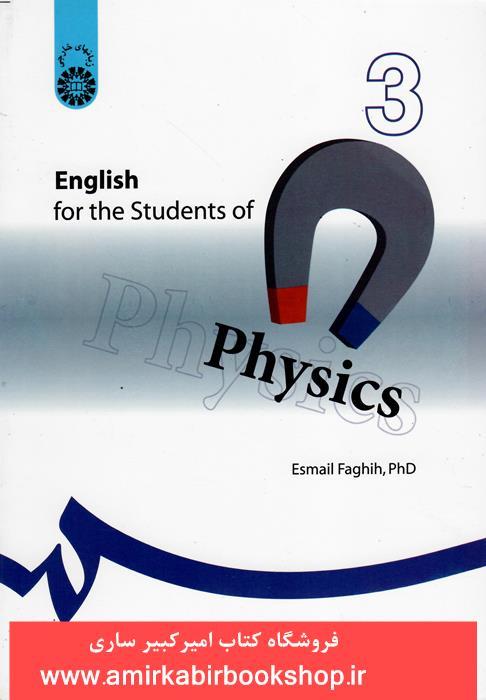 انگليسي براي دانشجويان رشته فيزيک 230