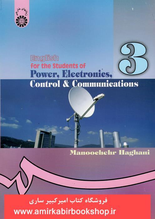 انگليسي براي دانشجويان رشته برق،الکترونيک،کنترل و مخابرات 915