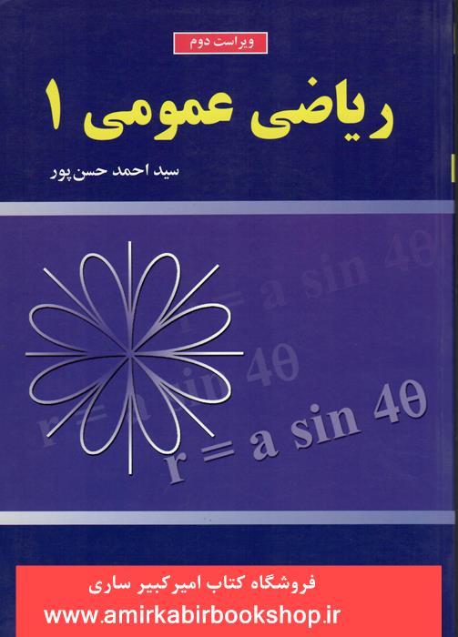 رياضي عمومي 1