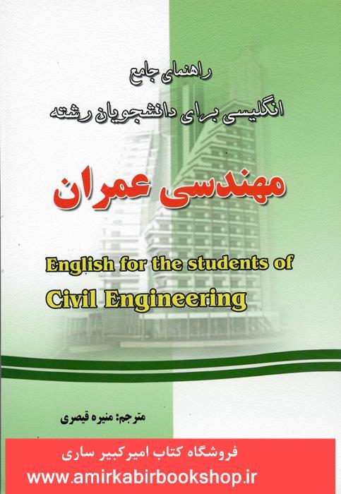 راهنماي جامع انگليسي براي رشته مهندسي عمران