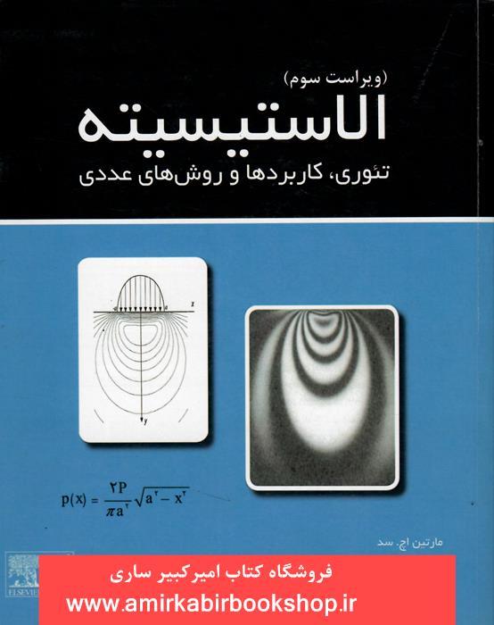 الاستيسيته(تئوري،کاربردها و روش هاي عددي)
