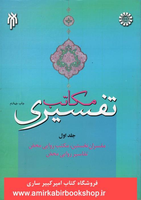 مکاتب تفسيري-جلد اول(مفسران نخستين،مکتب روايي محض،تفاسير روايي محض)647