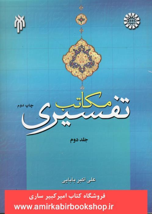 مکاتب تفسيري-جلد دوم1077