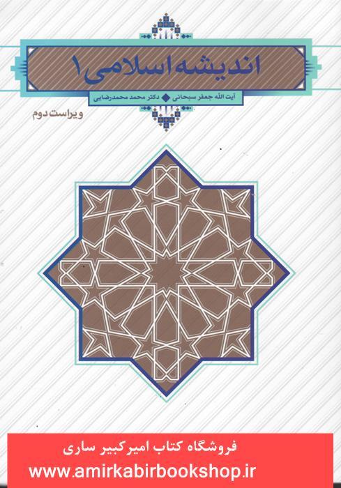انديشه اسلامي1