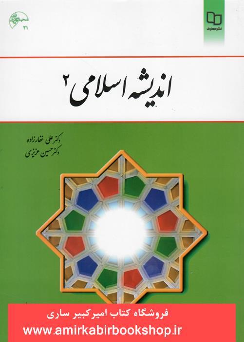انديشه اسلامي2