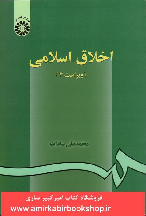 اخلاق اسلامي-کد 2