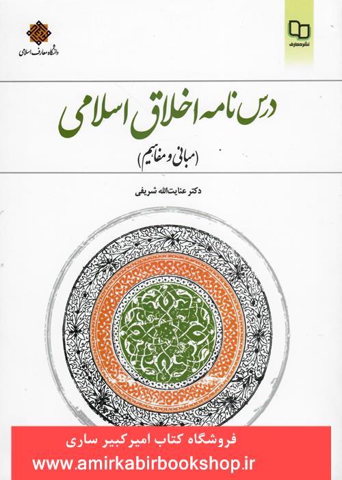 درس نامه اخلاق اسلامي(مباني و مفاهيم)