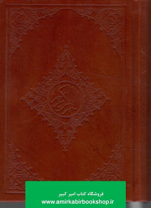 جزء سي ام قرآن کريم(ويژه دانشجويان پيام نور)