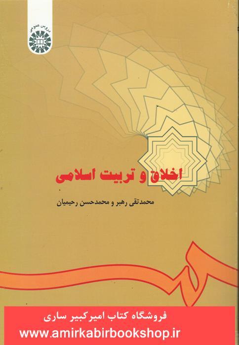 اخلاق و تربيت اسلامي286