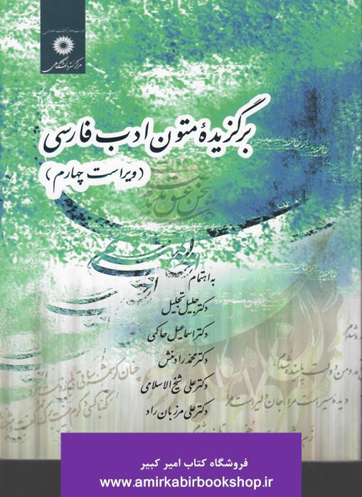 برگزيده متون ادب فارسي