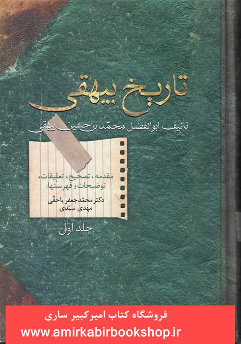 تاريخ بيهقي1و2(2جلدي)- زير چاپ مي باشد