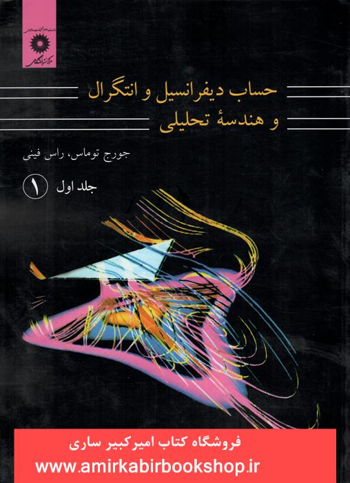 حساب ديفرانسيل و انتگرال و هندسه تحليلي جلد اول-1