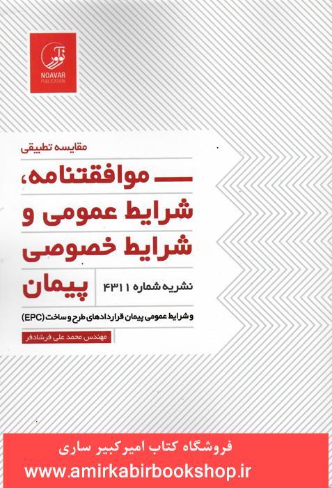 مقايسه تطبيقي-موافقنامه،شرايط عمومي و خصوصي پيمان-نشريه4311(EPC)
