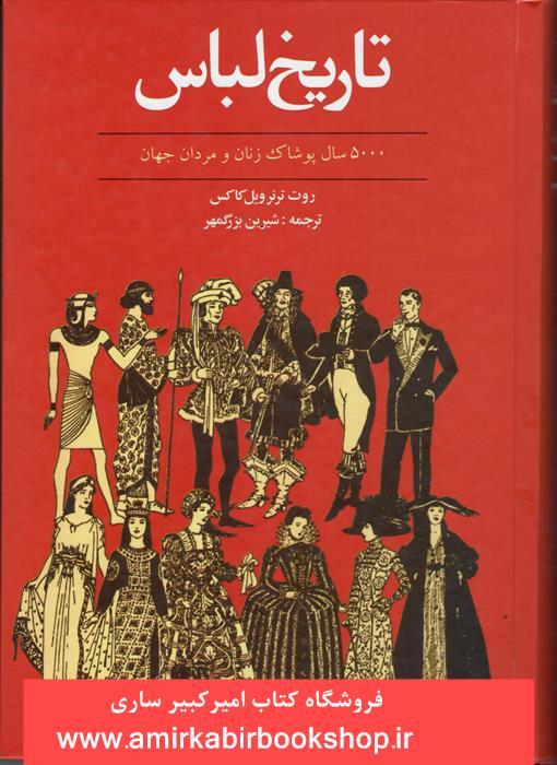 تاريخ لباس(5000سال پوشاک زنان و مردان جهان)