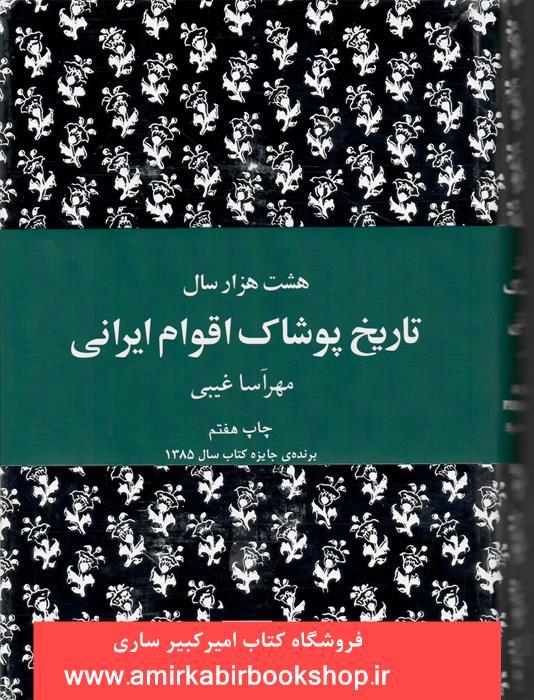 هشت هزار سال تاريخ پوشاک اقوام ايراني