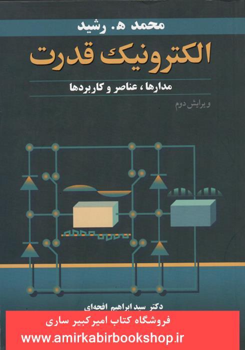 الکترونيک قدرت(مدارها،عناصر و کاربردها)