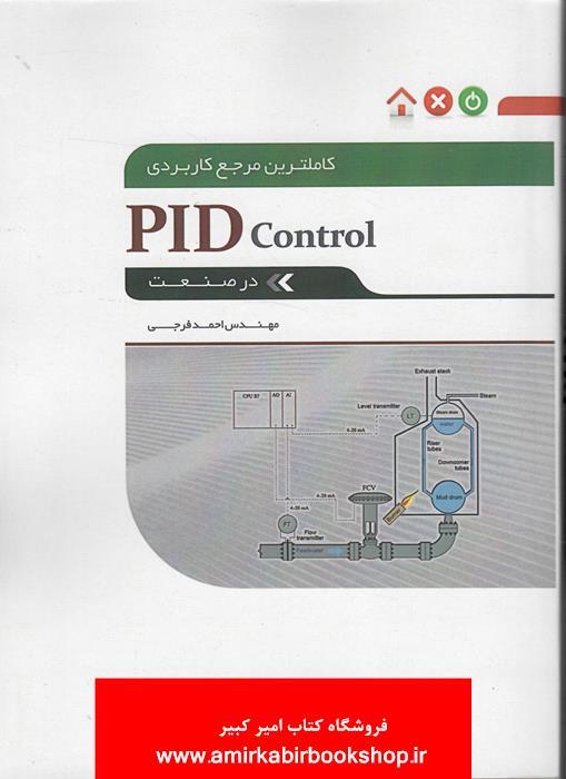 کامل ترين مرجع کاربرديPID controlدر صنعت