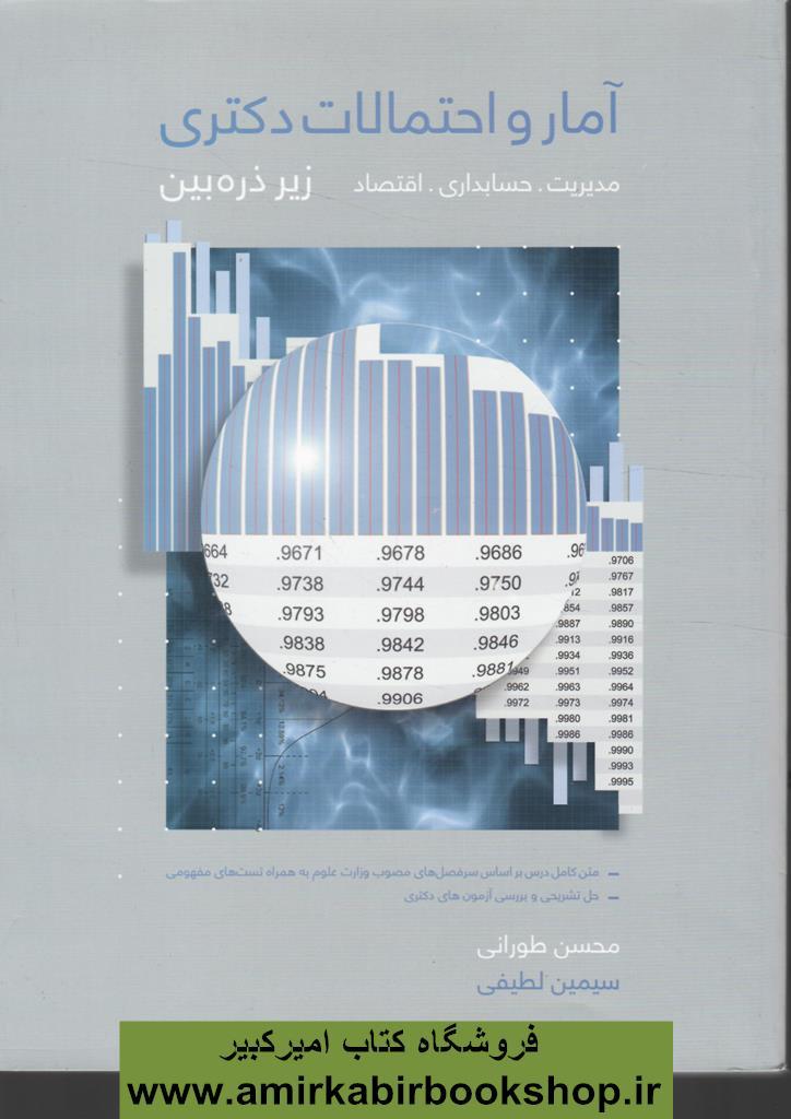 آمار و احتمالات دکتري-زير ذره بين(مديريت،حسابداري،اقتصاد)