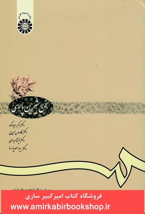 سخن شيرين پارسي612