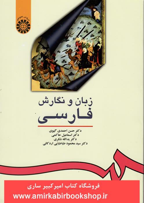 زبان و نگارش فارسي16