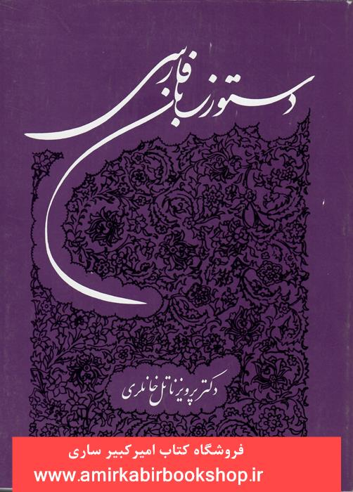 دستور زبان فارسي