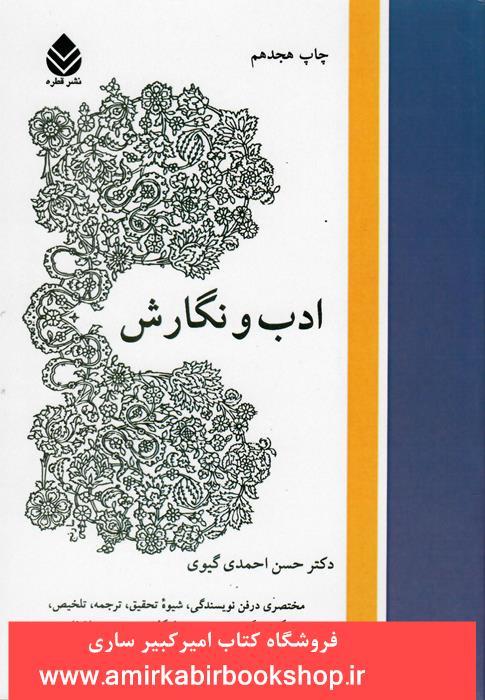 ادب و نگارش فارسي(مختصري در فن نويسندگي،شيوه تحقيق،ترجمه...)