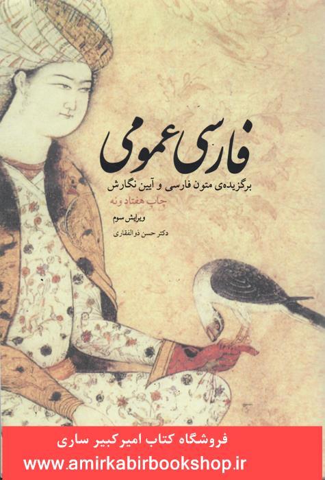 فارسي عمومي(برگزيده متون فارسي و آيين نگارش)