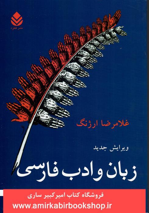 زبان و ادب فارسي