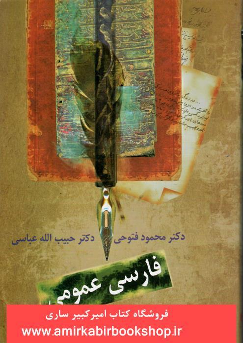 فارسي عمومي(درسنامه دانشگاهي)
