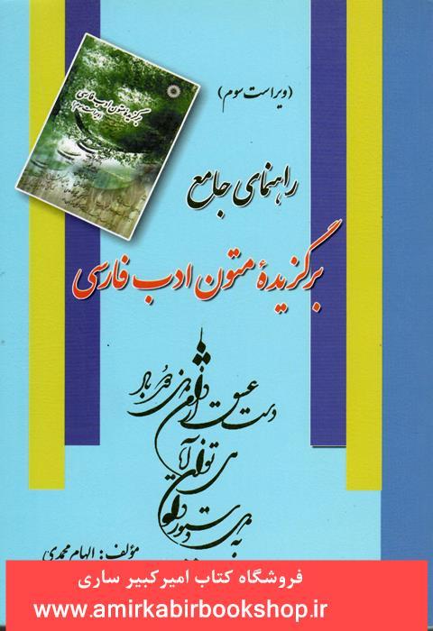 راهنماي جامع برگزيده متون ادب فارسي