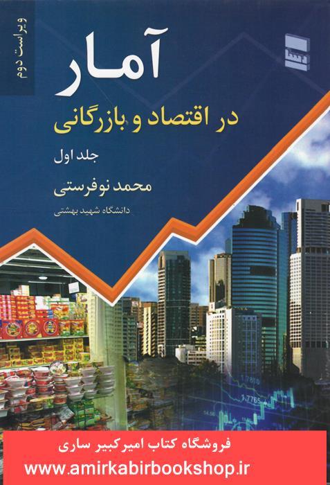 آمار در اقتصاد و بازرگاني-جلد اول