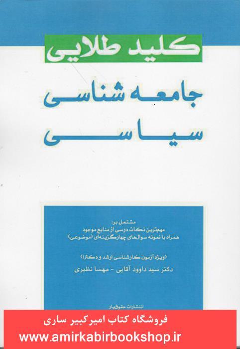 کليد طلايي جامعه شناسي سياسي(ارشد،دکتري)