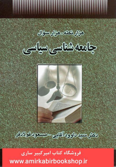 هزار نکته،هزار سوال-جامعه شناسي سياسي