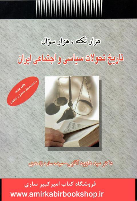 هزار نکته،هزار سوال-تاريخ تحولات سياسي و اجتماعي ايران