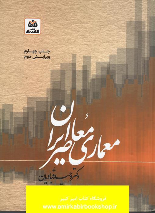 سبک شناسي و مباني نظري در معماري معاصر ايران