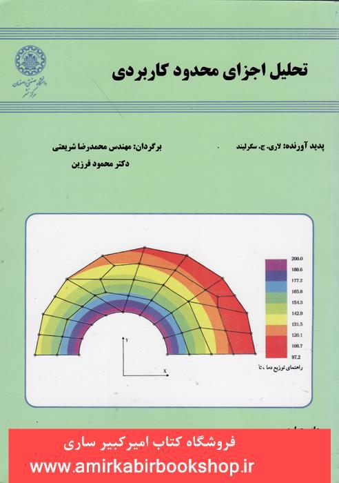 تحليل اجزاي محدود کاربردي