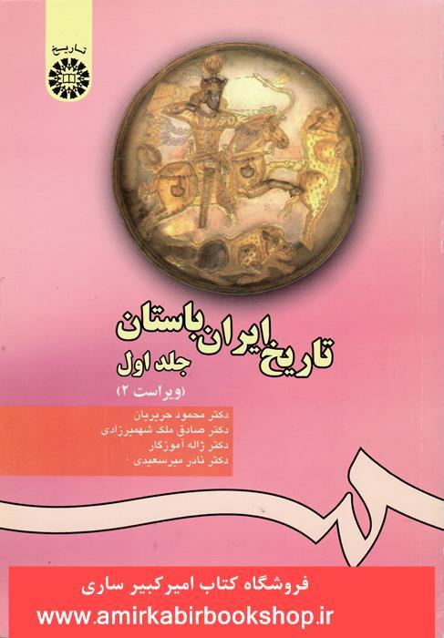تاريخ ايران باستان-جلد اول 280