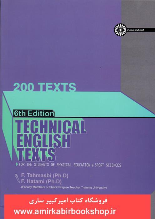 200 متن (TEXTS 200)،(متون تخصصي انگليسي)،(انگليسي)