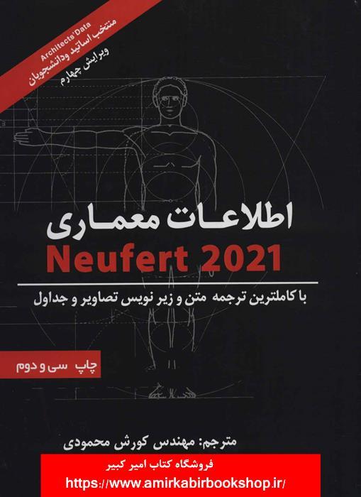 اطلاعات معماري نويفرت 2021 (Neufert)