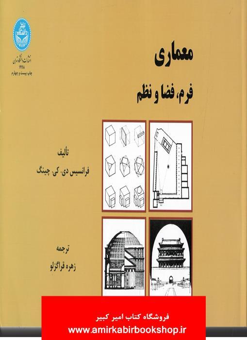 معماري فرم،فضا و نظم