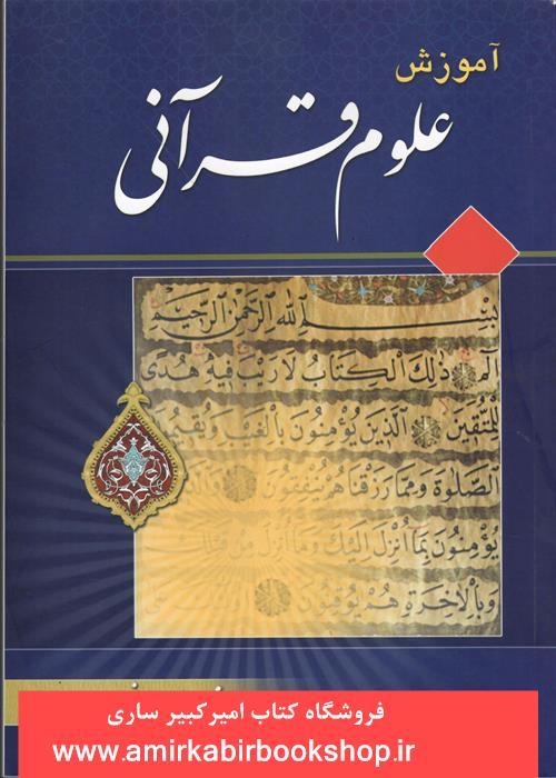 آموزش علوم قرآني