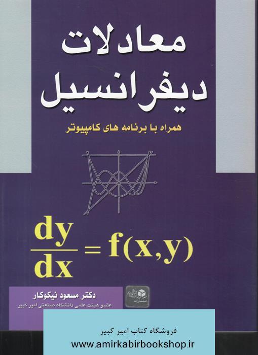 معادلات ديفرانسيل(همراه با برنامه هاي کامپيوتر)