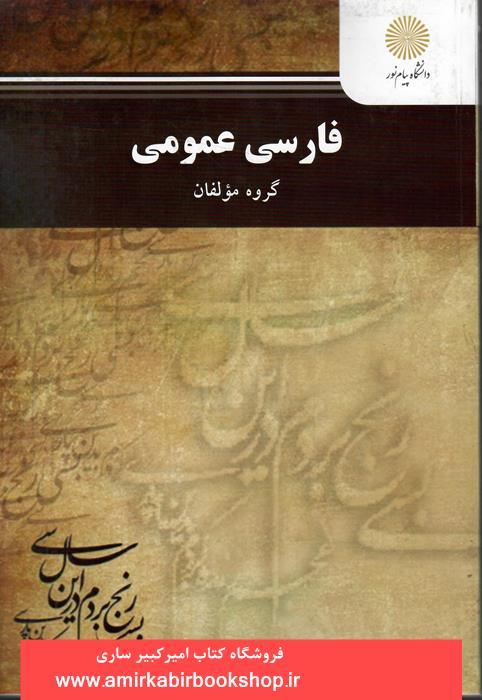 فارسي عمومي
