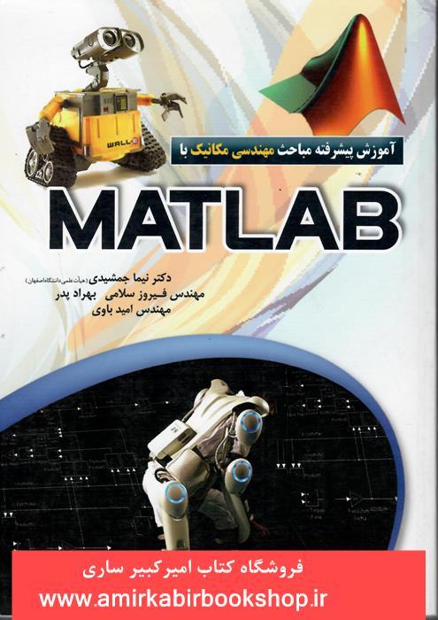 آموزش پيشرفته مباحث مهندسي مکانيک باMATLAB